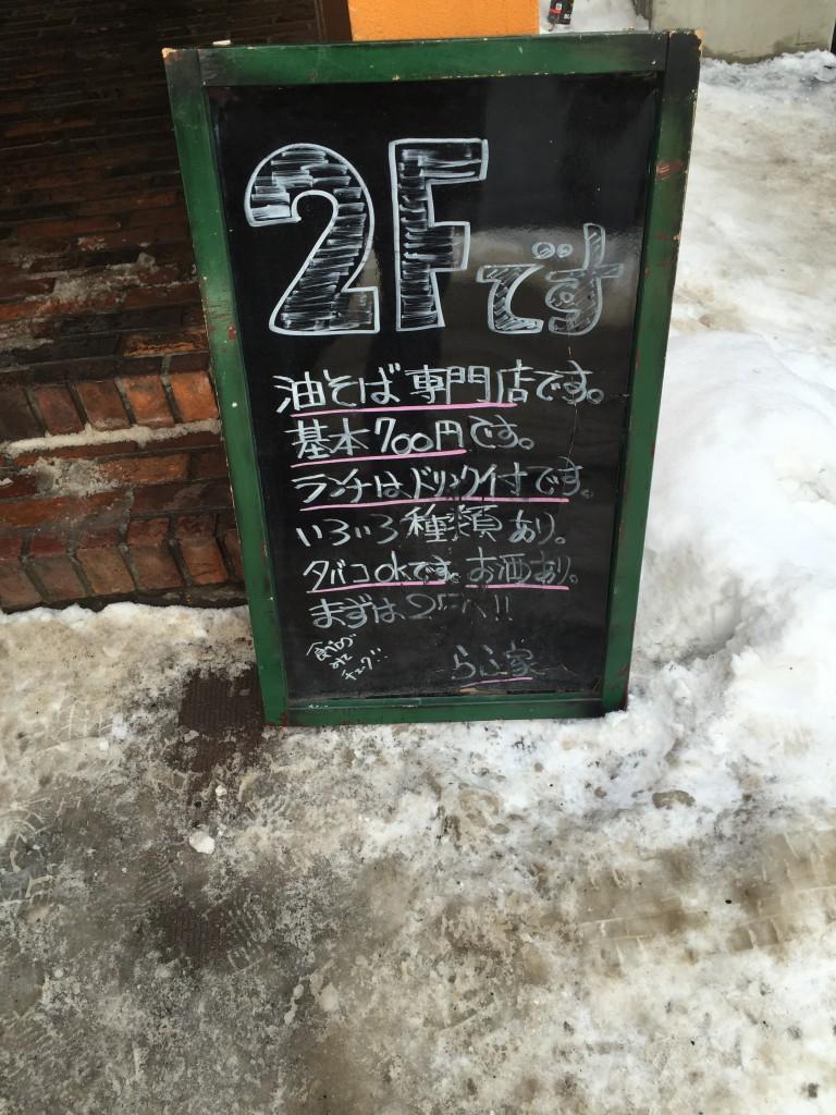 らふ家 油そば ¥700