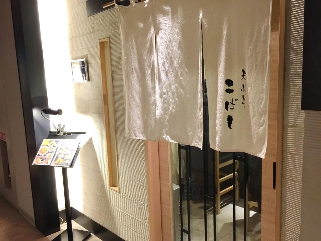 天ぷらこばし 暖簾