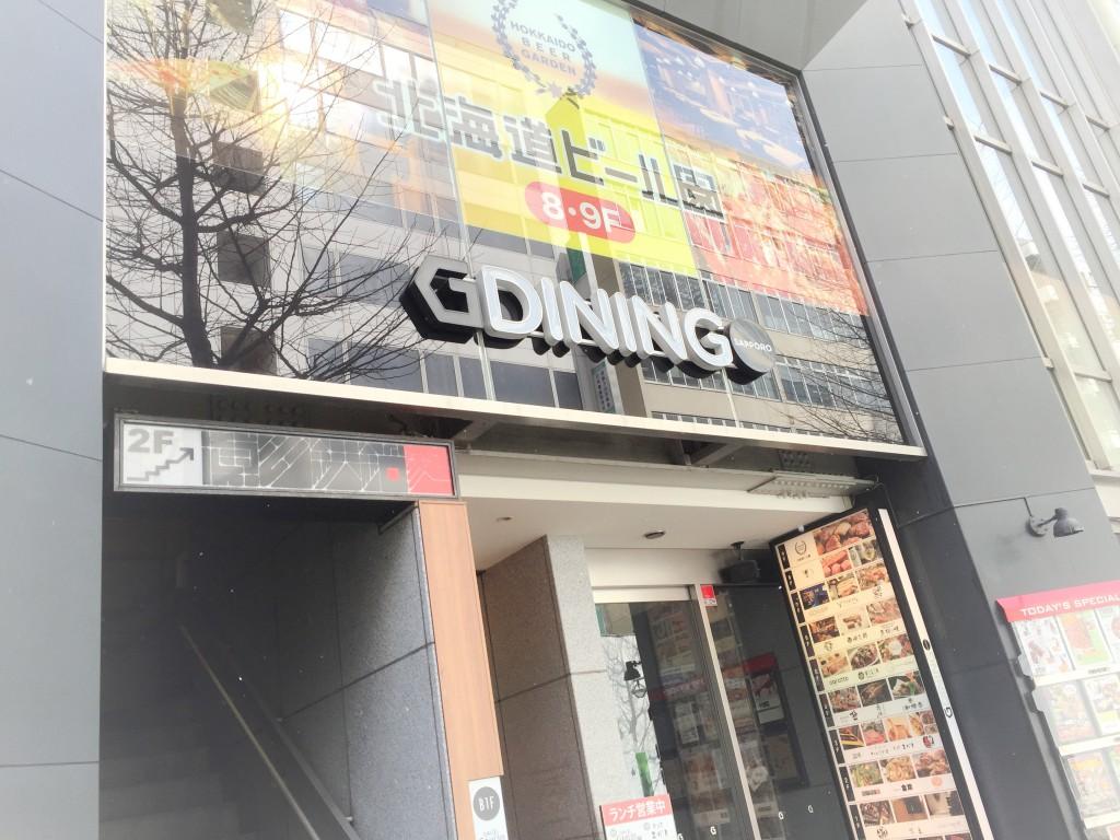 Gダイニングビル