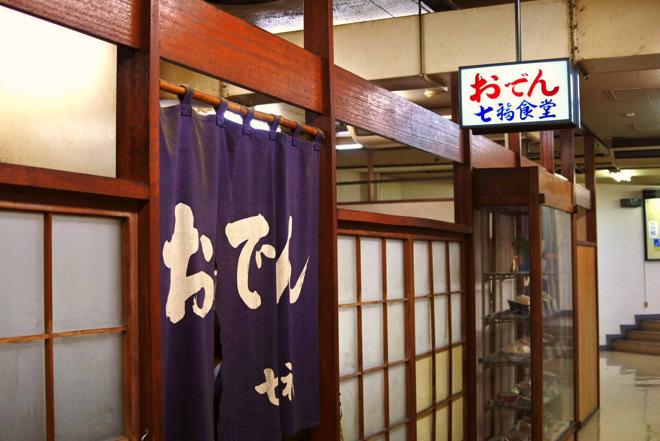 16408七福食堂 看板