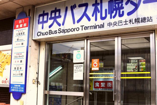 16408七福食堂 ターミナル
